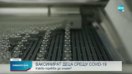 89 български деца вече са били ваксинирани срещу COVID-19