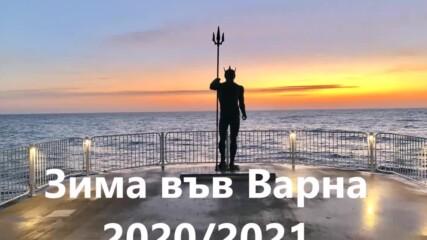 Зима във Варна 2020/2021
