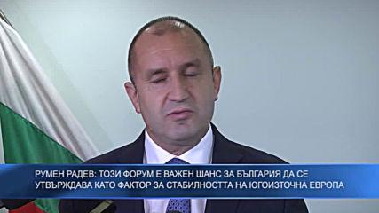 Румен Радев: Този форум е важен за България