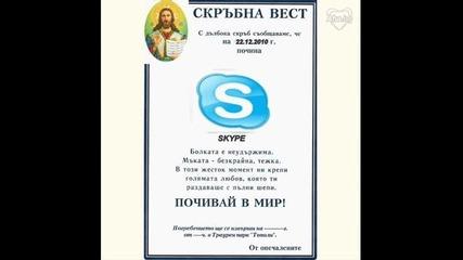 Почивай в мир : Skype , R.i.p.