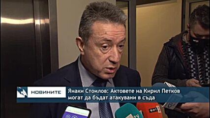 Янаки Стоилов: Актовете на Кирил Петков могат да бъдат атакувани в съда