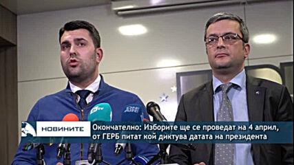 Окончателно: Изборите ще се проведат на 4 април, от ГЕРБ питат кой диктува датата на президента