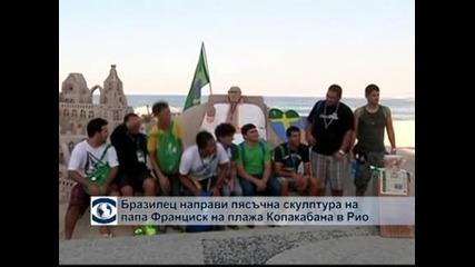 Бразилец направи пясъчна скулптура на папа Франциск на плажа Копакабана в Рио