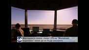 Изчезването на малайзийския самолет вече е класифицирано като криминален случай
