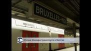 Обща стачка парализира Белгия