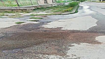 Фекални води, извиращи от асфалт