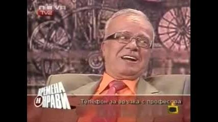 Gospodari Na Efira Pr.vuchkov Napalni Pirogov