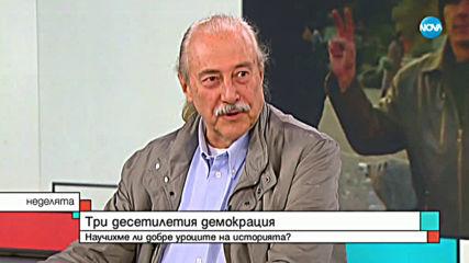 30 години по-късно: В по-добра България ли живеем?