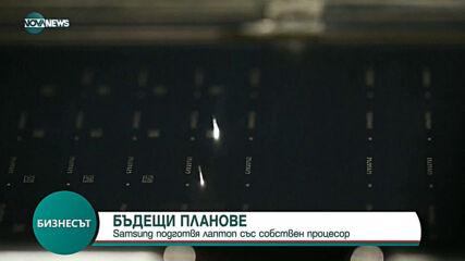 Samsung подготвя лаптоп със собствен процесор
