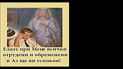 Гост Пастор Мишо 16.01.2016 Събата