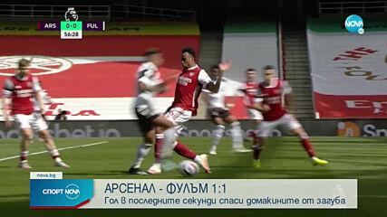 Спортни новини (18.04.2021 - централна емисия)