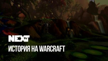 NEXTTV 053: Историята на WarCraft - Част 4
