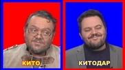 Китодар Тодоров - Кито Блиц - Сблъсък