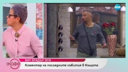 Патрашкова: Ричард е по-опасен от Кулагин - VIP Brother 2018