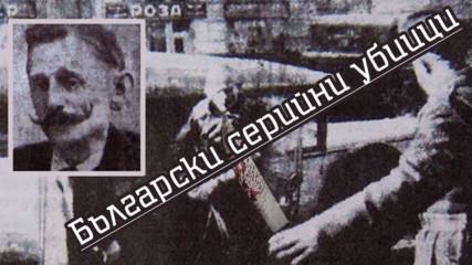 Топ 5 на серийните убийци от България