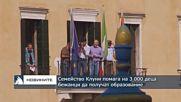 Семейство Клуни помага на 3,000 деца бежанци да получат образование