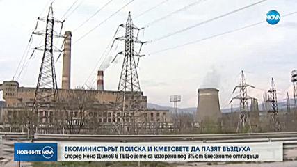 Екоминистърът: В ТЕЦ-овете са изгорени под 3% от внесените през 2018 г. отпадъци