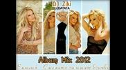 Емилия - Смелите си имат всичко ( Dj Ziki Album- Mix 2012 )