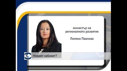Новият кабинет на Бойко Борисов?