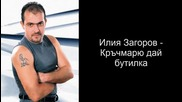 Илия Загоров - Кръчмарю дай бутилка (2001) (cd-rip)