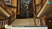 Катедрата по англицистика на СУ празнува 90-годишен юбилей