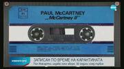 Пол Макартни издава соло аблум, 50 години след първия