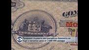 Продават първата австралийска банкнота на търг с начална цена от 3 600 000 долара