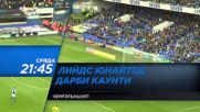 Лийдс Юнайтед – Дарби Каунти, полуфинален мач Чемпиъншип на 15 май, сряда, 21.45ч по Diema Sport 2