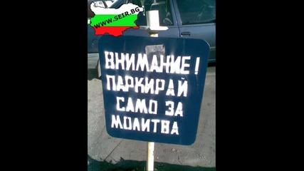Самo в България може да се види !