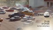 """""""Бързи и яростни 2"""" на 17 юли по KINO NOVA"""