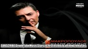 Супер Гръцко - Превод -2013- Kalos Poliths _ Nikos Makropoulos _ Greek New Song 2013 (hq)