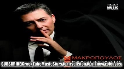 Супер Гръцко - Превод -2013- Kalos Poliths _ Nikos Makropoulos _ Greek New Song 2013 (hq)
