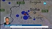 Три земни труса удариха край Тополовград