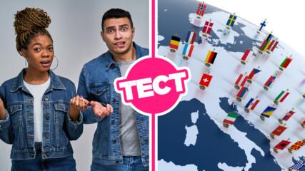 ТЕСТ: Тези въпроси за Европа са непосилни за американците, ти ще се справиш ли?