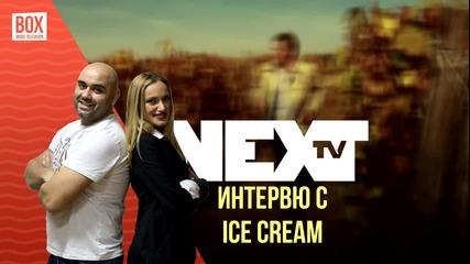NEXTTV 013: Гост: Интервю с Ice Cream