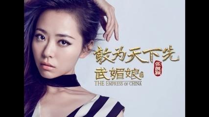 Jane Zhang Gan Wei Tian Xia Xian The Empress of China