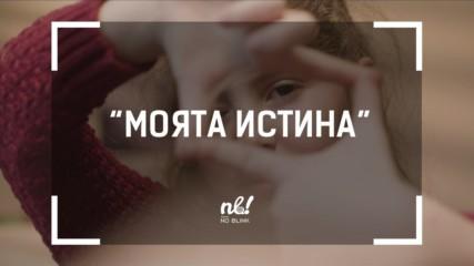 nb! МОЯТА ИСТИНА (2017) - къс филм
