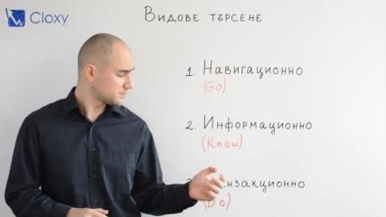 Кои са трите основни вида заявки, които правим в търсачките?