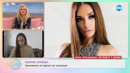 Мария Илиева: Занимания по време на изолация - ''На кафе'' (24.03.2020)