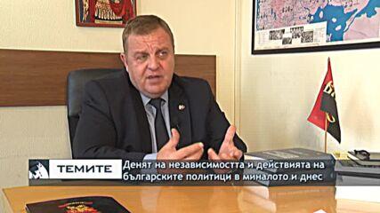 Красимир Каракачанов: Ситуацията сега е точно обратната от тази при обявяването на независимостта