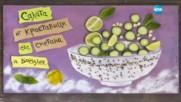 Пилешки дробчета в бекон на клечка - Бон Апети (27.04.2017)