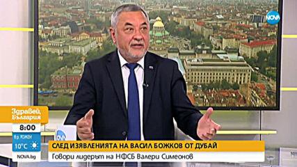 Валери Симеонов с остра реакция към Васил Божков