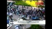 Протестите в Сирия се разрастват