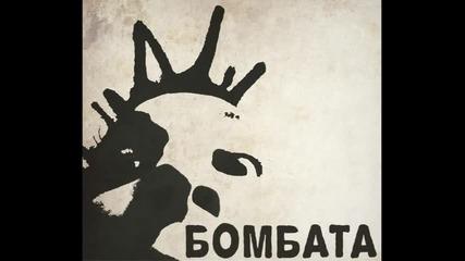 Бомбата - Парти