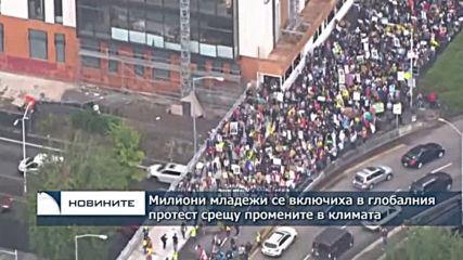 Милиони младежи от цял свят се включиха в глобалния протест срещу промените в климатa