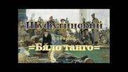 М. Шуфутинский - Белое танго (превод)