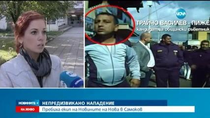 Нападнаха екип на Нова в Самоков