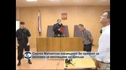 Сергей Магнитски посмъртно бе признат за виновен за неплащане на данъци