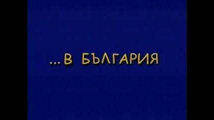 България В Европа