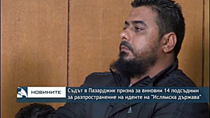 Съдът в Пазарджик призна за виновни 14 подсъдими за разпространение на идеите на